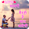 Latest Love Shayari Collection 2018