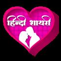Hindi Shayari 2020
