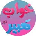 Khwabon Aur Suratoon Ki Tabeer New (Complete)