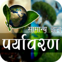 Environment & Ecology Current Affairs 2018