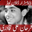 Farhan Ali Qadri Naats Mp3