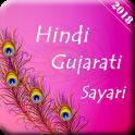 Latest Hindi Gujarati Shayari