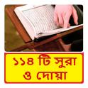 ১১৪ টি সুরা ও দোয়া ~ Bangla Namaj Sura