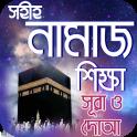 নামাজ শিক্ষা or namaj shikkha app