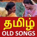 Tamil Old Songs - தமிழ் பழைய பாடல்