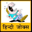 Hindi Jokes | हिन्दी चुटकुले