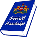 Karnataka Knowledge