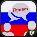 apprendre le russe