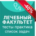 Аккредитация врачей 2019. Лечебный факультет