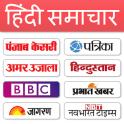 All Hindi Newspaper India
