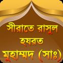 nobijir jiboni bangla রাসুলের জীবনি rasuler jiboni