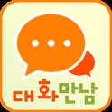 대화 만남 -폰팅 음성대화 랜덤 통화