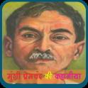 Munshi Prem Chandra ki Kahania