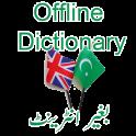 Urdu Dictionary Offline