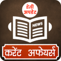 Current Affairs GK - Hindi