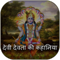 Devi Devtao Ki Kahaniya