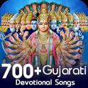 700+ ગુજરાતી ભક્તિ ગીતો