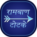 Ramban Totke Aur Upay