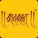 Nadbrahma Trust
