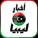 أخبار ليبيا العاجلة