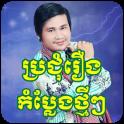 Khmer Comedy