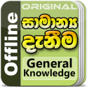 General Knowledge in Sinhala for Sri Lankans
