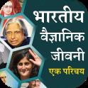 Inspiring Indian Scientists