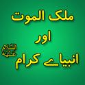 Malik-Ul-Mot Aur Anbiya Karam