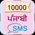 10000 Punjabi SMS