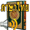 Thai Quran Audio