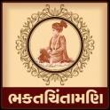 Bhaktchintamani in Gujarati