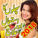 Phalo Ka Use and Ilaj : Urdu