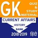 GK Quiz Hindi 2018-19, Today In History, GK Facts