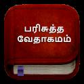 Tamil Bible (பரிசுத்த வேதாகமம்),Free Offline Bible