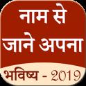 Name Se Jane Apna Bhavishay (2019)