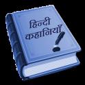 Hindi Kahaniya (Stories)