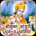Krishna Flute Tunes & Sounds