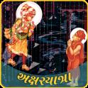 Akshar Yatra