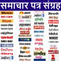 Hindi News, समाचार पत्र, Hindi Samachar Newspapers