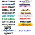 ಕನ್ನಡ / Kannada News Lite