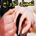 دعاء تعجيل الزواج مجرب