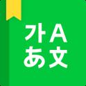 네이버 사전 & 번역기