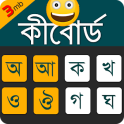 Bangla Keyboard 2019