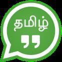 Tamil Quotes with Images - தமிழ் பொன்மொழிகள்