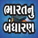 Bhartiy Bandharan Gujarati
