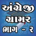 English Grammar Gujarati 2