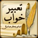 Persian Dream Interpretation - تعبیر خواب فارسی