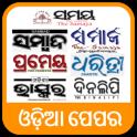 Odia News Paper -:- Made in Odisha -:-