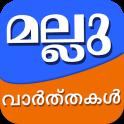 Malayalam News - Malayalam Newspapers, Live Video