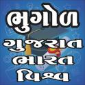Bhugol Gk In Gujarati